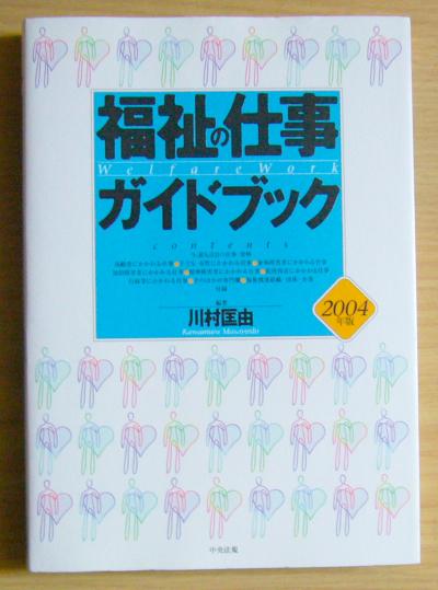 5291 100円~ 福祉の仕事ガイドブック2004年版 川村匡由編著 中央法規_画像1