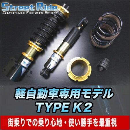 新品!スズキアルトラパン/ラパンSS HE21S用RGストリートライドTYPE-K2フルタップ車高調SR-S502(減衰力固定式)_画像1