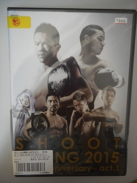 DVD レンタル版 SHOOT BOXING 2015~SB30 Anniversary~ act.1_画像1