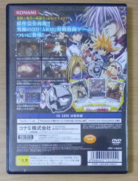 4722 100円~(税別) PlayStation2 メルヘヴン アームファイトドリーム KONAMI_画像2