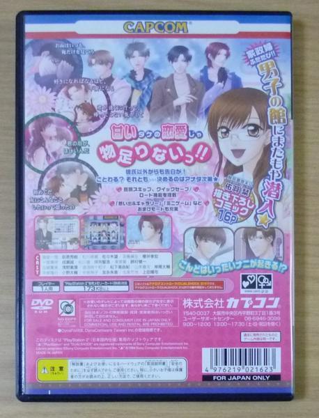 4720 100円~(税別) PlayStation2 フルハウスキス2 ~恋愛家政婦アドベンチャー~ CAPCOM_画像2