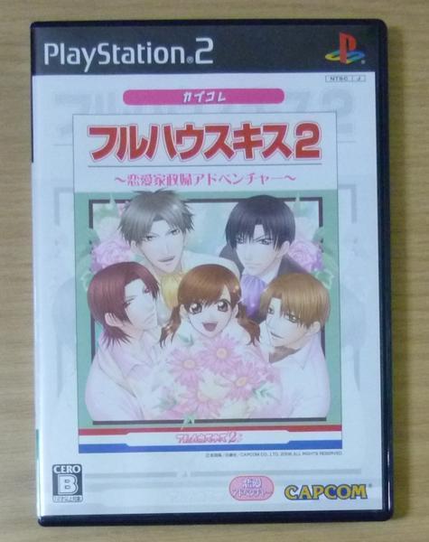 4720 100円~(税別) PlayStation2 フルハウスキス2 ~恋愛家政婦アドベンチャー~ CAPCOM_画像1