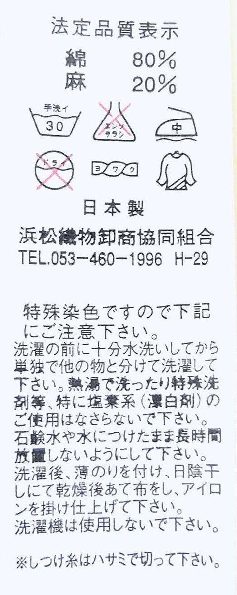 わけあり品 日本製 綿・麻 織りのキングサイズ浴衣反物「綿麻上布」白色・変り格子 新品_画像7