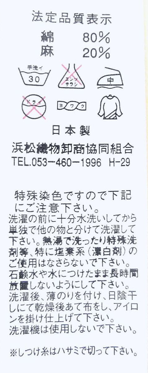 わけあり品 日本製 綿・麻 織りのキングサイズ浴衣反物「綿麻上布」白色・やぶれ格子 新品_画像7