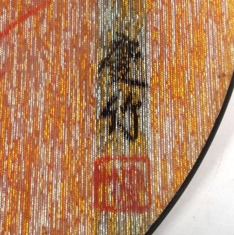 飾皿 絵皿 大皿 直径29.5cm ガラス製 刺繍絵 慶竹 詳細不明 ☆硝子 古美術品 骨董品 アンティーク 置物 オブジェ[cas-5]_画像3