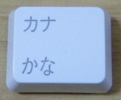 1653 100円~(税別) apple純正 Keyboard A1048 キートップ 「カナかな」_画像1