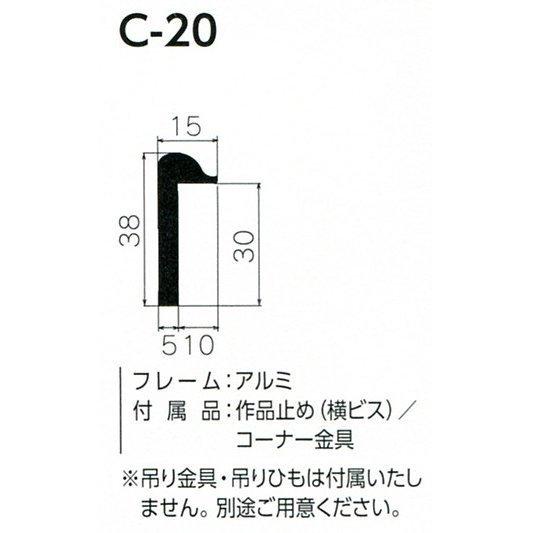 仮額縁 正方形の額縁 アルミフレーム C-20 サイズS15号_画像2