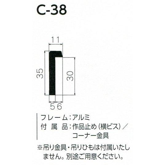 額縁 仮額縁 油絵額縁 油彩額縁 仮縁 アルミフレーム C-38 サイズP15号_画像2