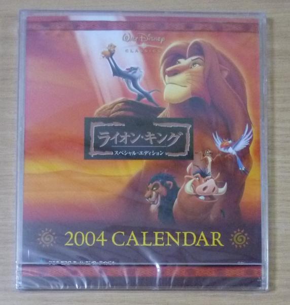 4688 ディズニー ライオンキング 2004 カレンダー LION KING CALENDAR_画像1