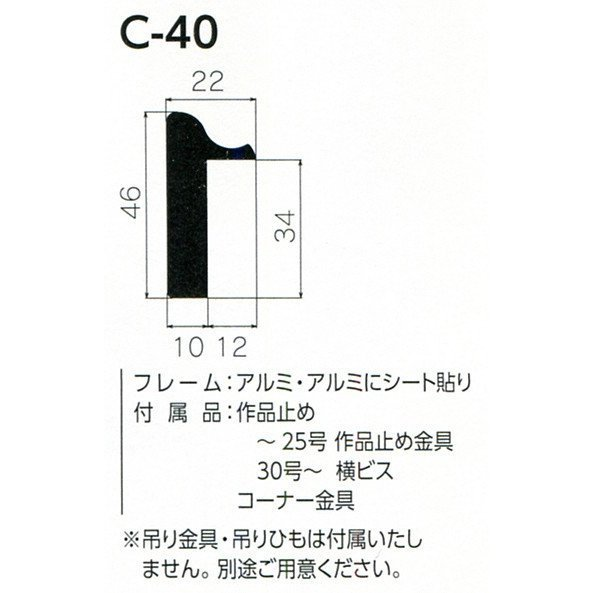 額縁 仮額縁 油絵額縁 油彩額縁 仮縁 アルミフレーム C-40 サイズP50号_画像2