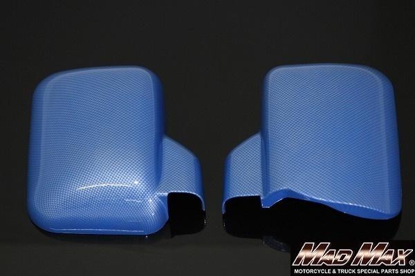 【送料800円】MADMAX トラック用品 ダイハツ ハイゼット S500系 カーボン柄 ミラーカバー 左右SET ブルー/ピクシス サンバー S500P S510P_画像1
