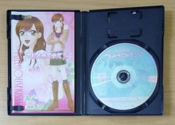 4720 100円~(税別) PlayStation2 フルハウスキス2 ~恋愛家政婦アドベンチャー~ CAPCOM_画像3
