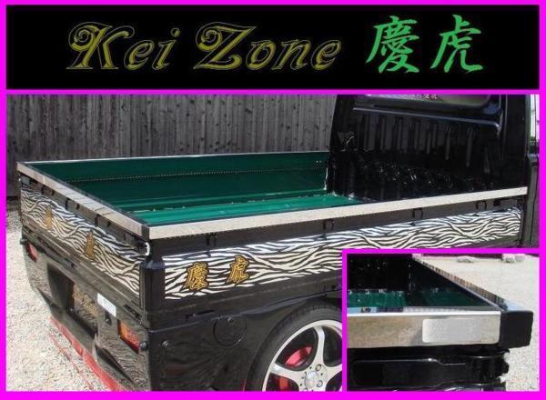 ◆Kei-Zone 軽トラ用 荷台ステン鏡面カバー3辺SET サンバートラック TT1 前期_画像1