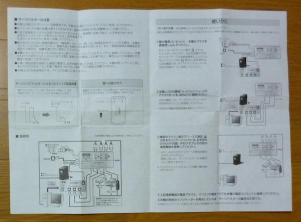 8146 ISDN SURGE BUSTER audio-technica ATC-SB15 サージバスター(ISDN専用)100V専用_画像6