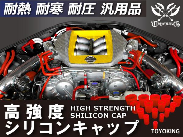 高強度 シリコン キャップ 内径 4Φ(mm) 4個1セット 追加可 レッド 自動車 機械 等 パイピング 接続 汎用品_画像2