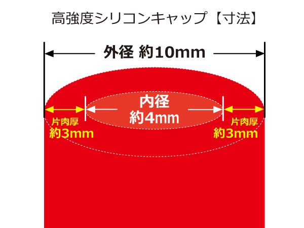 高強度 シリコン キャップ 内径 4Φ(mm) 4個1セット 追加可 レッド 自動車 機械 等 パイピング 接続 汎用品_画像3