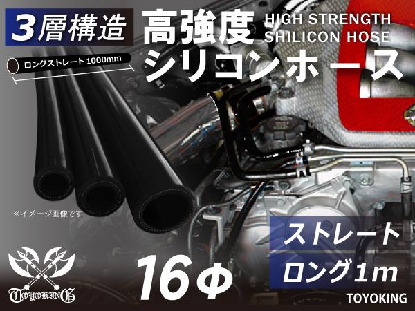三層構造 高強度 シリコンホース ストレート ロング 同径 内径 16Φ 長さ1m ブラック ロゴマーク無し 自動車整備 各種機械 補修等 汎用品_画像1