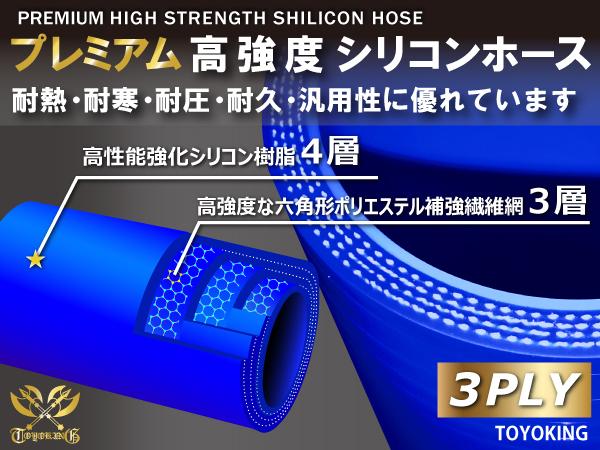 プレミアム 高強度 シリコンホース エルボ 90度 異径 内径70Φ-64Φ(mm) 青色 ロゴマーク入り 国産車 外車 等 吸気系 パイプ 接続 汎用品_画像3