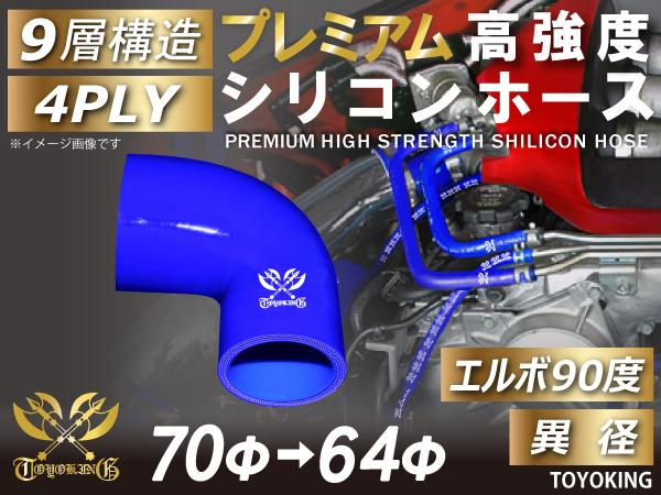 プレミアム 高強度 シリコンホース エルボ 90度 異径 内径70Φ-64Φ(mm) 青色 ロゴマーク入り 国産車 外車 等 吸気系 パイプ 接続 汎用品_画像1