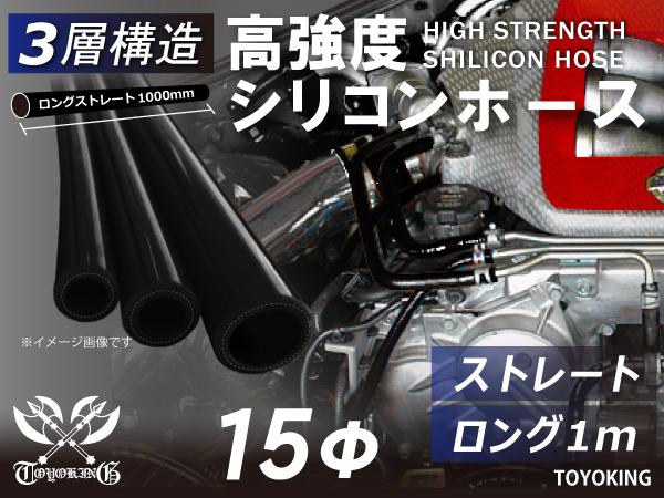 三層構造 高強度 シリコンホース ストレート ロング 同径 内径 15Φ 長さ1m ブラック ロゴマーク無し スポーツカー チューニング等 汎用品_画像1