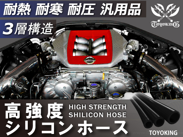 三層構造 高強度 シリコンホース ストレート ロング 同径 内径 15Φ 長さ1m ブラック ロゴマーク無し スポーツカー チューニング等 汎用品_画像2