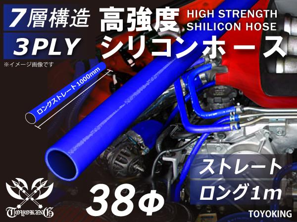 高強度 シリコンホース ストレート ロング 同径 内径 38Φ(mm) 全長 1m 青色 ロゴマーク無し 自動車 機械 等 パイピング 接続 汎用品_画像1