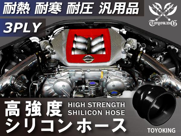 高強度 シリコンホース ストレート クッション 同径 内径 70Φ(mm) 黒色 ロゴマーク無し 自動車 機械 等 パイピング 接続 汎用品_画像2