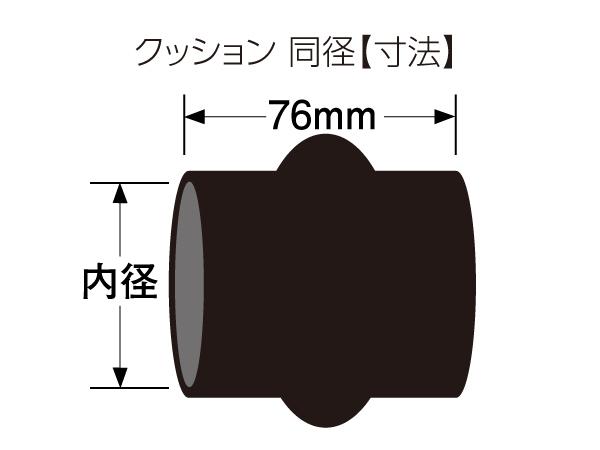 高強度 シリコンホース ストレート クッション 同径 内径 70Φ(mm) 黒色 ロゴマーク無し 自動車 機械 等 パイピング 接続 汎用品_画像5