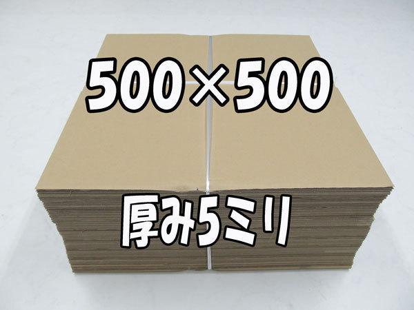 使い方色々!板ダンボールシート500×500厚み5ミリ50枚格安即決_画像1
