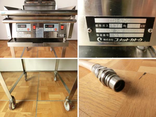中古厨房 業務用 コメットカトウ グリドル 台付 都市ガス 鉄板焼き お好み焼き 焼きそば CGH-675G W600×D510_画像7