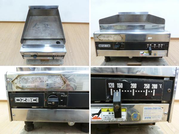 中古厨房 オザキ 都市ガス 卓上鉄板焼き グリラー OZ50-75FTK_画像2