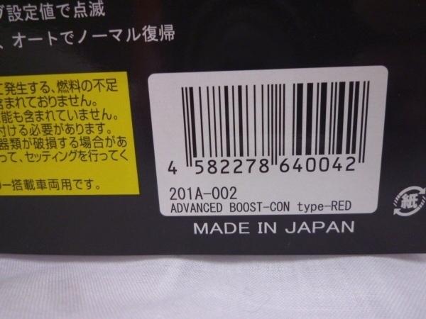 日本製 ブーストコントローラー ARK-DESIGN ABC 赤LED文字 ADVANCED BOOSTCONTROLLER ブーコン made in japan EVC SBC VVC AVC_画像3