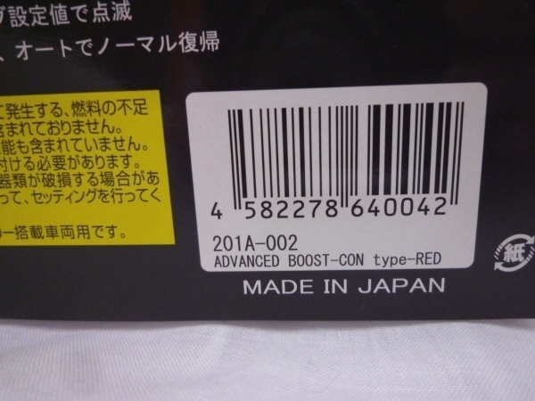 日本製 ブーストコントローラー アークデザイン製ABC 赤LED文字 ブーコン Made in Japan CP9A CT9A Z27AG CN9A CE9A CU2W D53A H58A_画像3