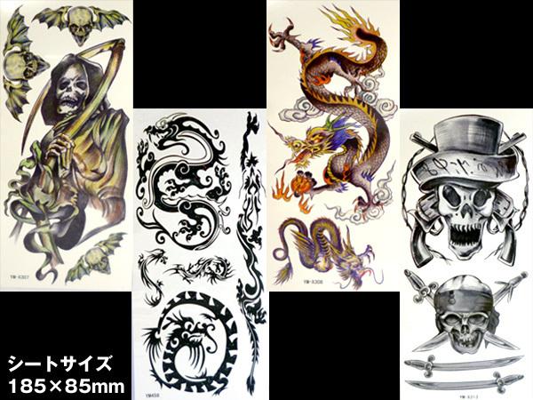 メール便送料無料 タトゥーシール(Hセット) 7枚 28アイテム ドクロ・海賊・ドラゴン・サソリ/22ψ_画像4
