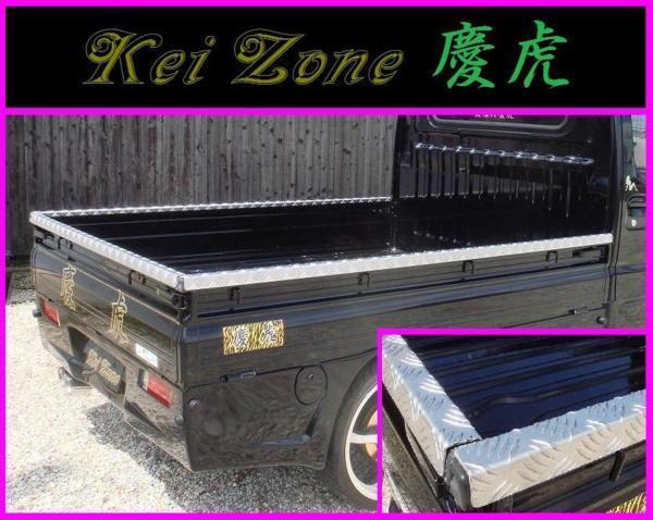 ◆Kei-Zone 慶虎 荷台用 アルミ縞板デッキカバー サンバートラック TT1 後期_画像1