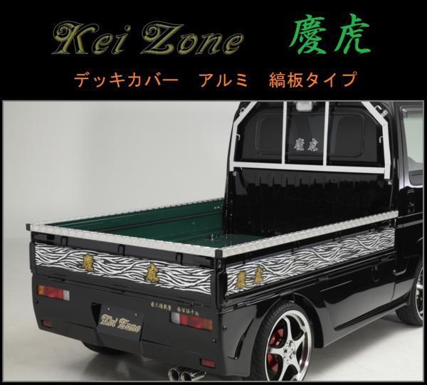 ★Kei Zone 慶虎 荷台用 アルミ縞板デッキカバー ミニキャブトラック U62T(H11/1~H12/10)_画像1