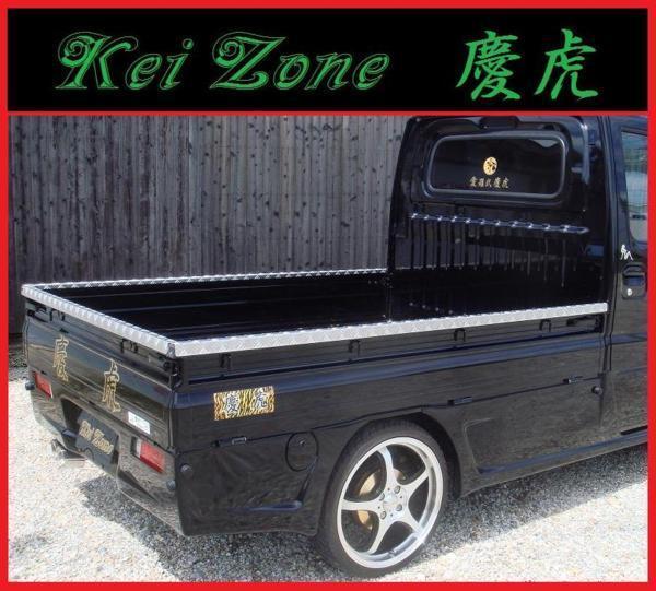 ★Kei-Zone 軽トラ荷台用 縞板デッキカバー サンバートラック S510J_画像1