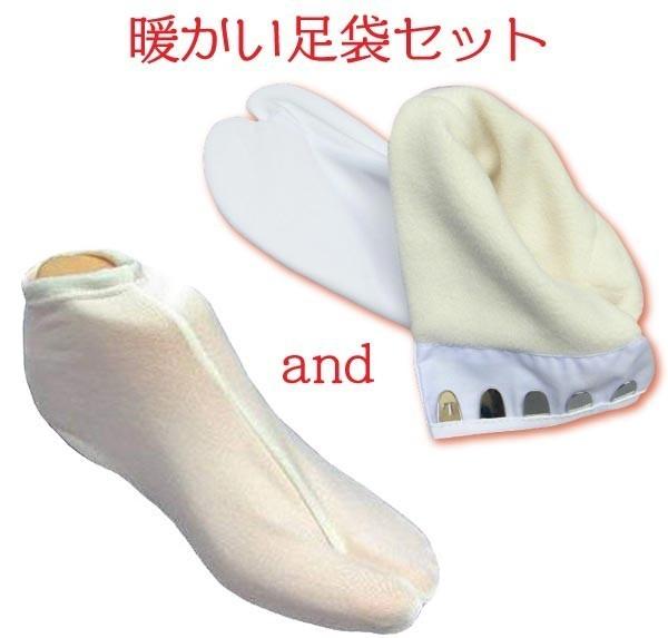 暖かい足袋セット フリース足袋とインナー wk-150 和装 小物 温かい足袋 メール便対応_画像1
