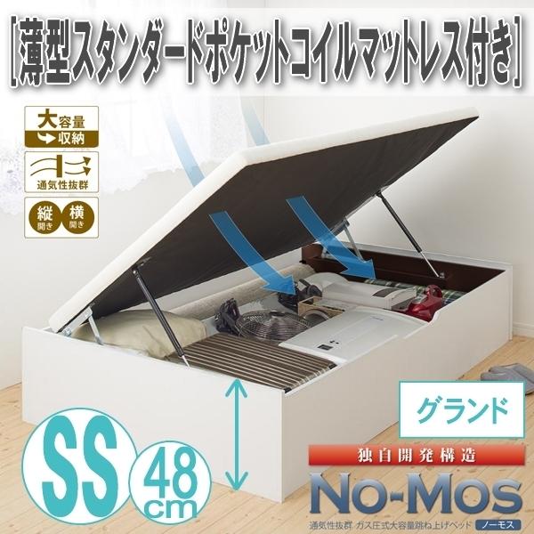 【0509】ガス圧式跳ね上げ収納ベッド[No-Mos][ノーモス]薄型スタンダードポケットコイルマットレス付き SS[セミシングル][グランド](4_画像1