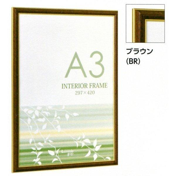 額縁 OA額縁 ポスター額縁 アルミフレーム B012 ブラウン B3サイズ_画像1