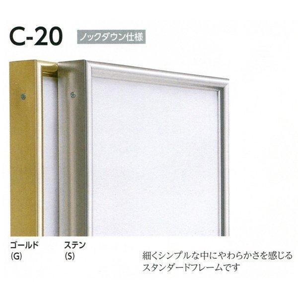 仮額縁 正方形の額縁 アルミフレーム C-20 サイズS15号