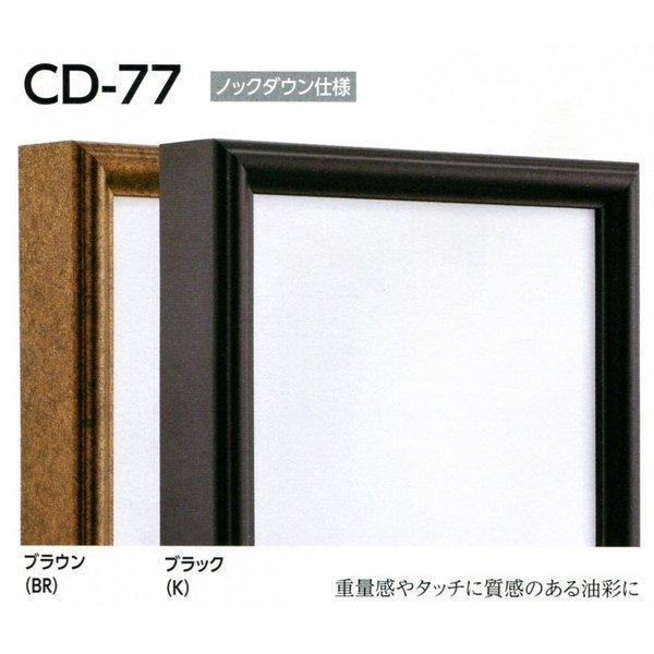 額縁 仮額縁 油絵額縁 油彩額縁 仮縁 アルミフレーム CD-77 サイズM15号_画像1