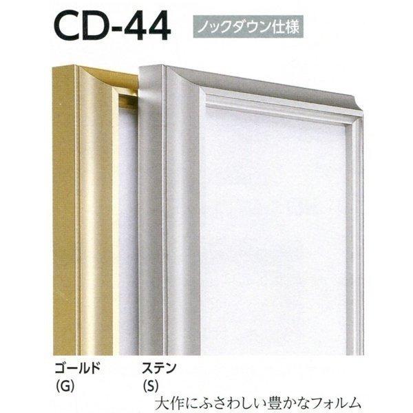 額縁 仮額縁 油絵額縁 油彩額縁 仮縁 アルミフレーム CD-44 サイズF50号_画像1