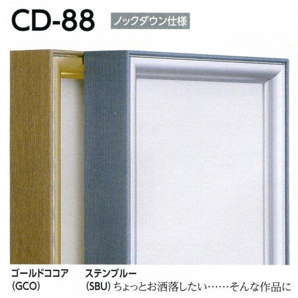 額縁 仮額縁 油絵額縁 油彩額縁 仮縁 アルミフレーム CD-88 サイズF4号