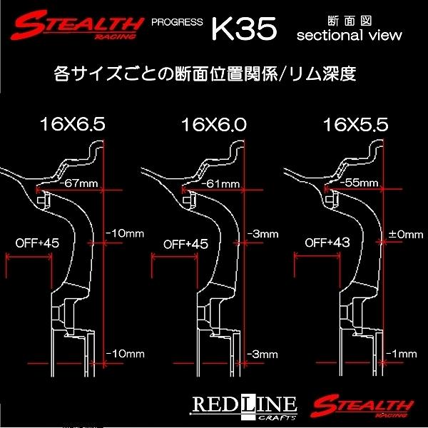 ■ ステルスレーシング K35 ■ 改造軽四用16in 前後幅広6.0J Hankook 165/40R16タイヤ付4本セット 人気のスーパーディープリム!!_画像3