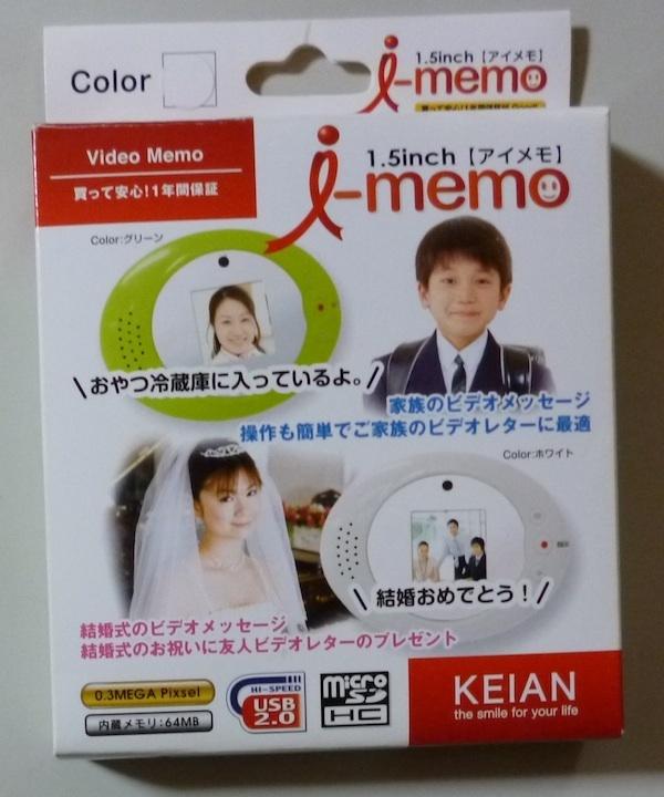 8190 ジャンク 恵安 i-memo 1.5inch[アイメモ] K-IMEMO15-WH KEIAN ビデオメモ機能付きメディアプレイヤー_画像4