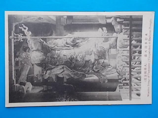 【戦前 絵葉書 単色 縦】88 奈良東大寺版 木彫多聞天像(大仏殿安置)_画像2