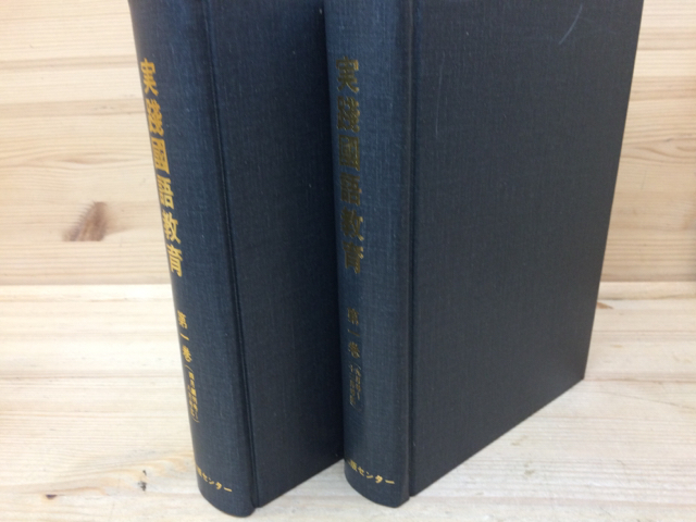 復刻版 実践国語教育 全18冊揃/昭和9~15年原刊/教育出版センター YDJ187_画像3
