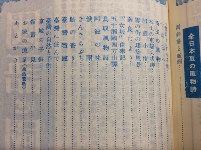 復刻版 実践国語教育 全18冊揃/昭和9~15年原刊/教育出版センター YDJ187_画像9
