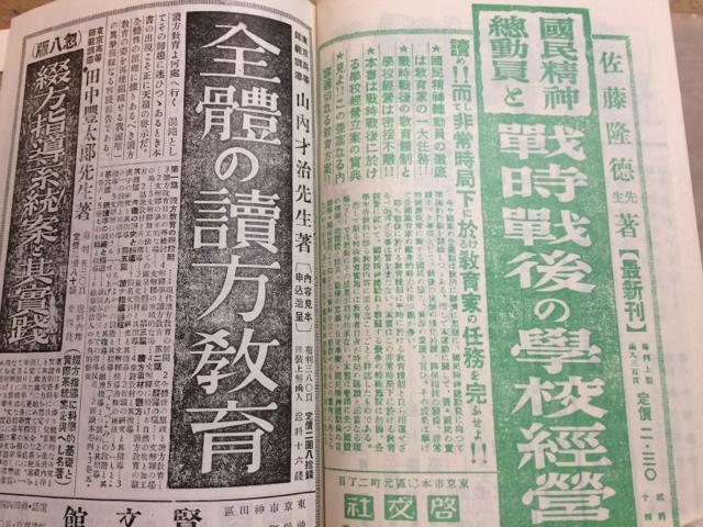 復刻版 実践国語教育 全18冊揃/昭和9~15年原刊/教育出版センター YDJ187_画像10